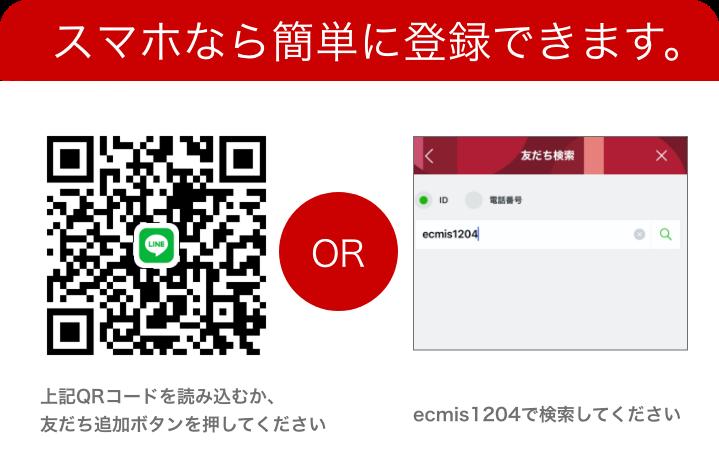 ecmis1204