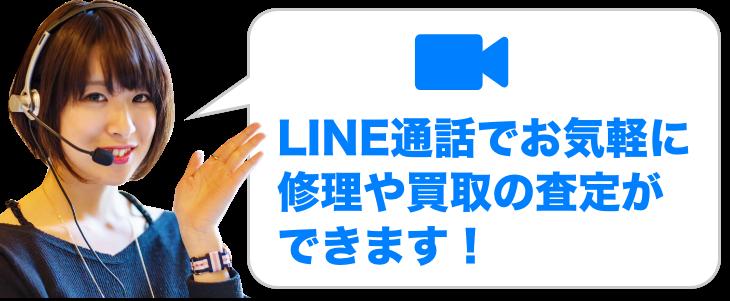 LINE通話でお気軽に 修理や買取の査定が できます!